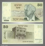 1980 Israel Fifty Sheqalim
