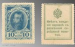 1915 Russia Ten Kopeks