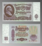 1961 Russian Twenty Five Rubles